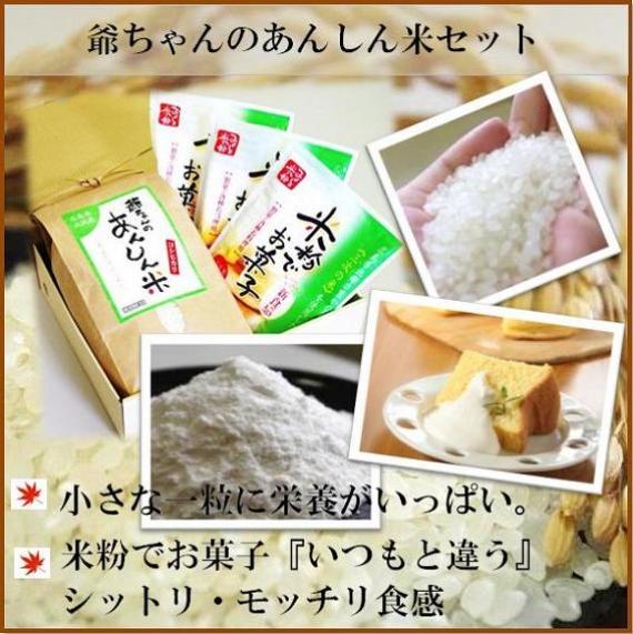豊味物語 爺ちゃん米コシヒカリと米粉でお菓子セット【送料込】