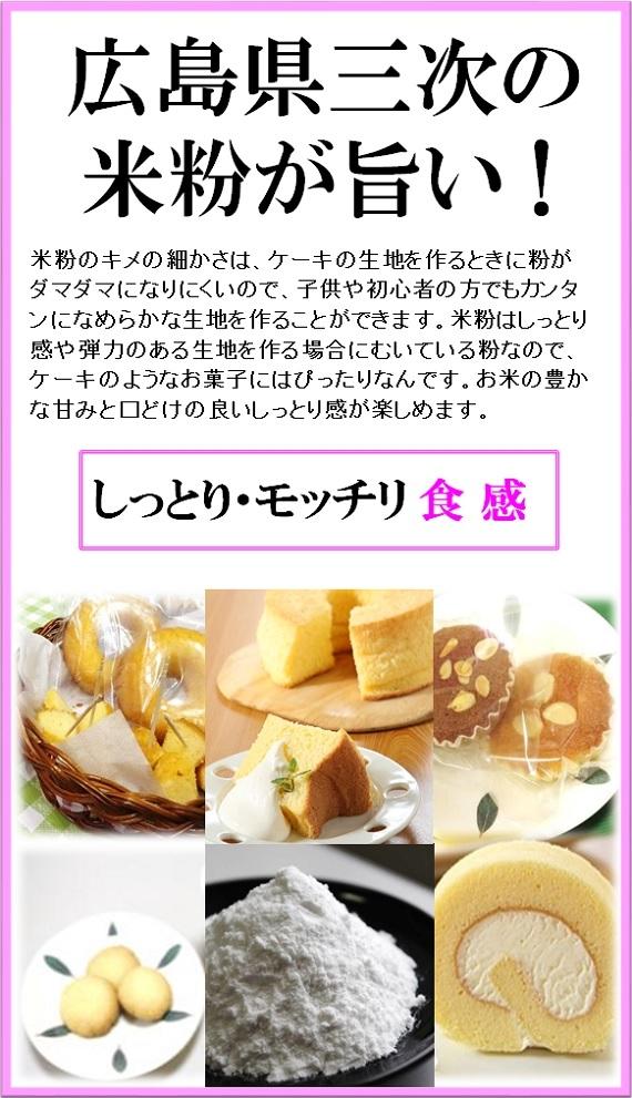 米粉パウダー 2Kg×1袋 広島県産米を100%使用【送料込】               グルテンフリー米粉