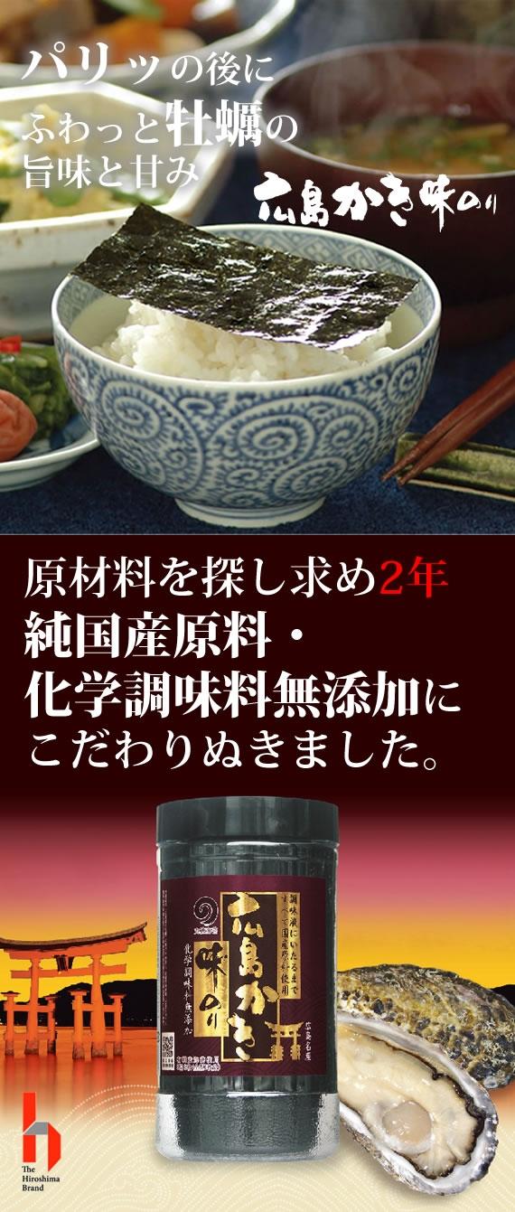 ザ・広島ブランド認定「広島かき味のり」8切40枚×10本セット もみじ-50R【お中元2021】【乾物・缶詰・瓶詰・調味料】