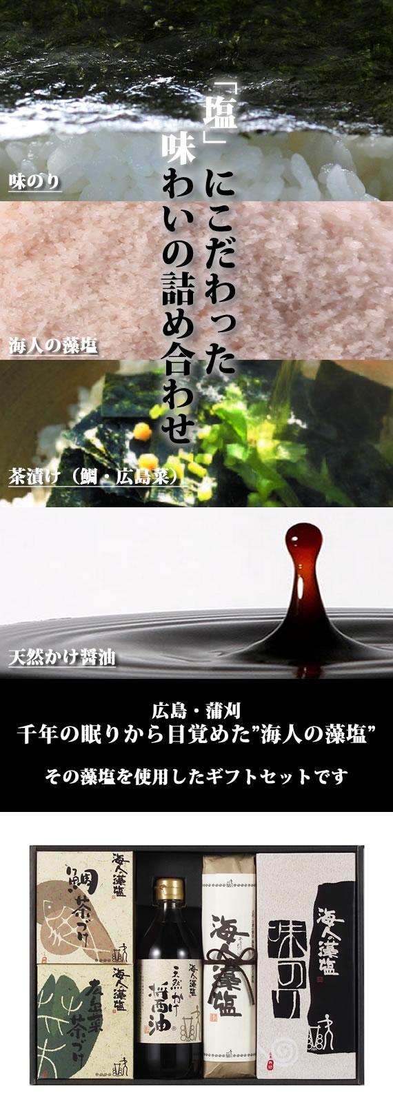 【お歳暮・お中元・手土産・ご贈答に】味のり 海人の藻塩500g 醤油 お茶漬け詰め合せ(MM-50)【乾物・缶詰・瓶詰・調味料】