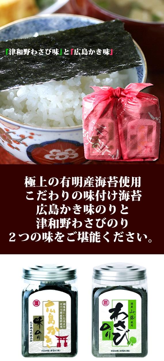 【手土産にも最適】ご当地味付け海苔2本 (広島牡蠣・津和野わさび)