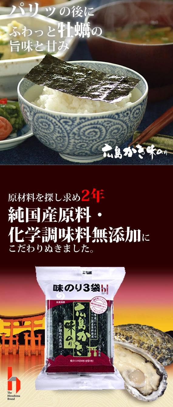 ザ・広島ブランド認定「広島かき味のり」8切8枚×3袋入り×30コ