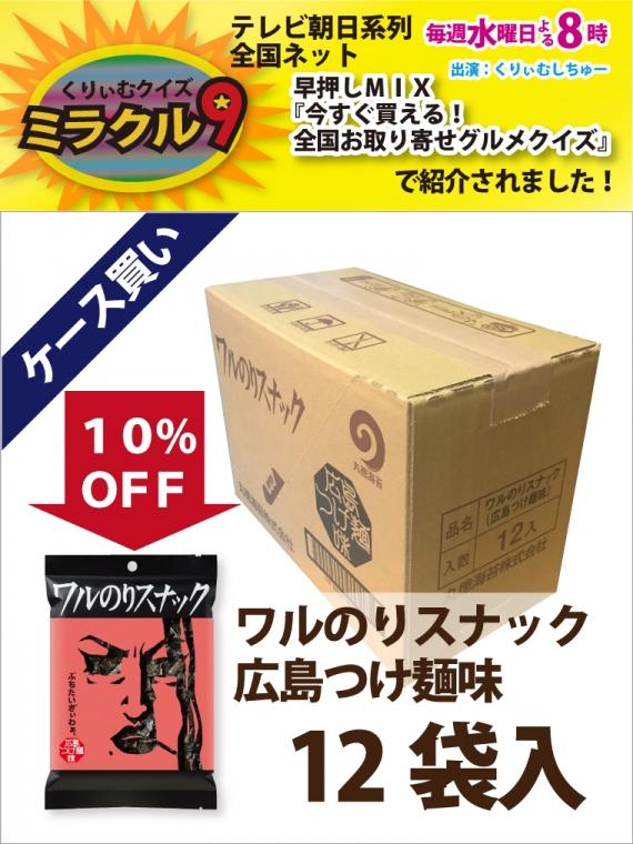 【まとめ買い】ワルのりスナック(広島つけ麺味) 1ケース12袋【テレビ朝日くりぃむクイズミラクル9で紹介!】