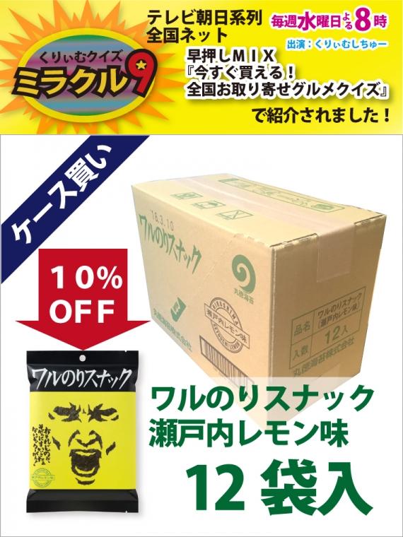 【まとめ買い】ワルのりスナック(瀬戸内レモン味) 1ケース12袋【テレビ朝日くりぃむクイズミラクル9で紹介!】