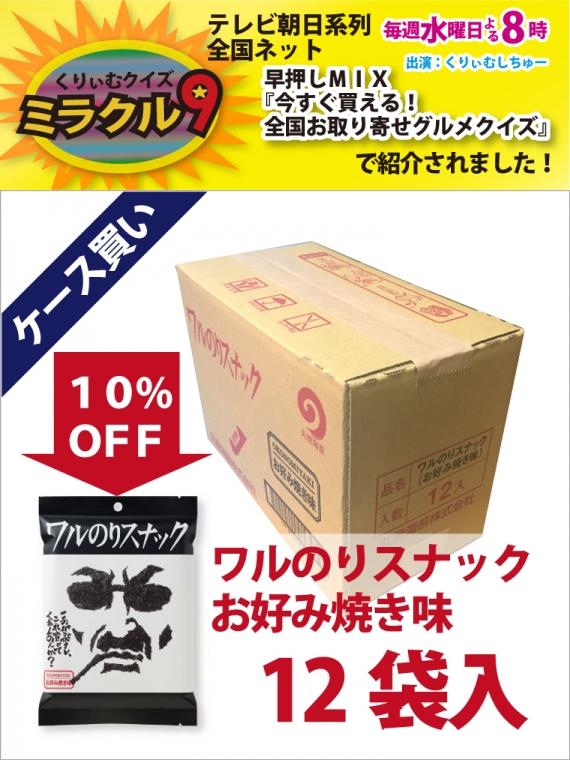 【まとめ買い】ワルのりスナック(お好み焼き味) 1ケース12袋【テレビ朝日くりぃむクイズミラクル9で紹介!】