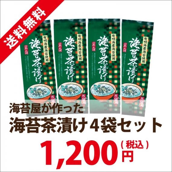 【送料無料】【お試し価格】海苔たっぷり!海苔屋が作った海苔茶漬け8食×4袋セット【ネコポス便】