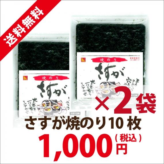 【送料無料】【直売所で人気】【巻き寿司のプロ愛用中】さすが焼のり10枚×2袋セット【焼海苔】【ネコポス便】