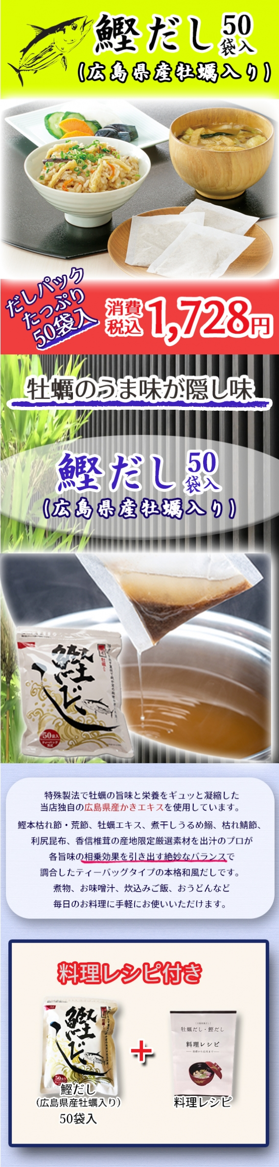 ティーバッグタイプの本格和風合わせ出汁【廣屋】鰹だし(広島県産牡蠣入り)50袋入