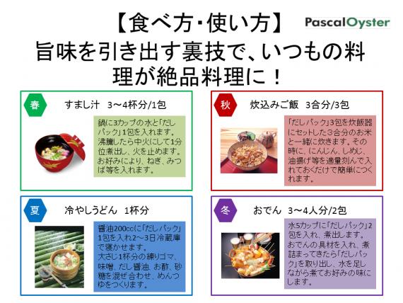 【お試し】 送料無料 【廣屋】牡蠣だし3包入と鰹だし3包入 料理レシピ付き