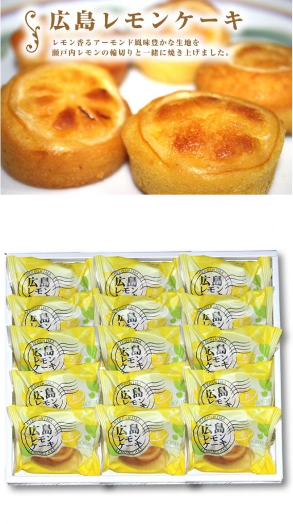 広島レモンケーキ詰め合わせ 15個入り