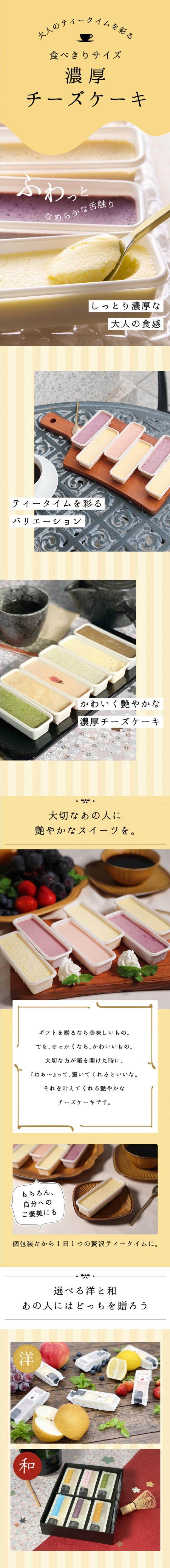 【カスターニャ】6種のチーズケーキ〜洋・和選べるセット〜【母の日2021】【スイーツ・和菓子】