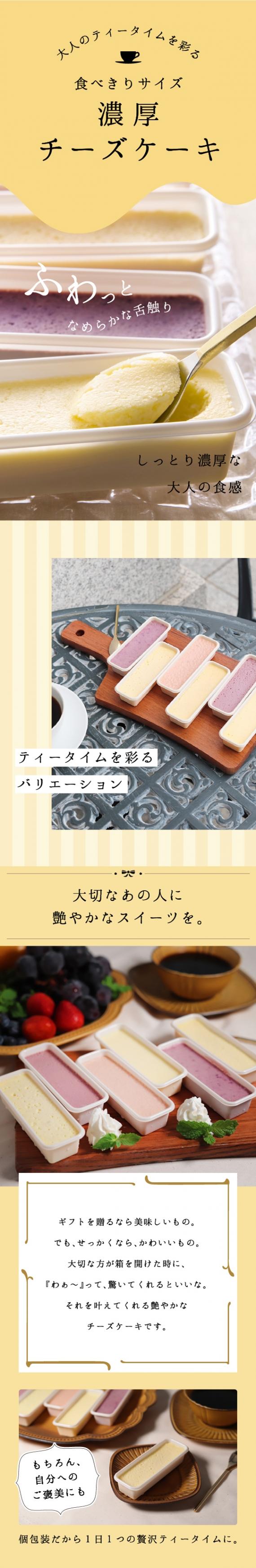 【カスターニャ】フルーツチーズケーキ8種【母の日2021】【スイーツ・和菓子】