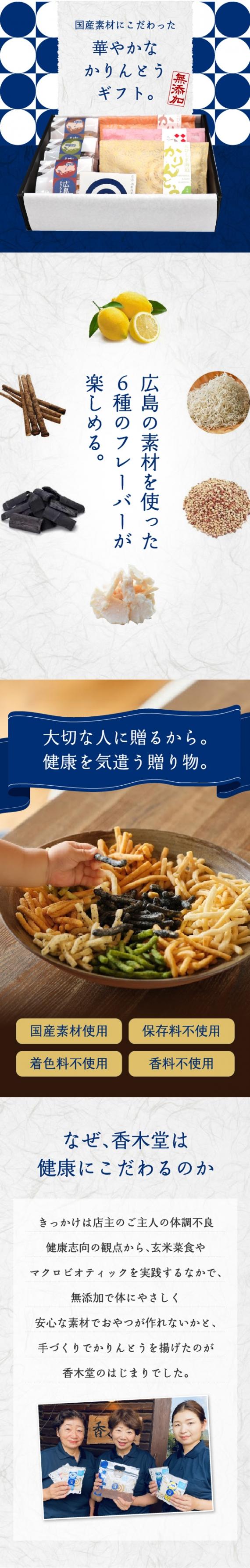 広島のかりんとう屋さん【香木堂】 瀬戸の恵みかりんとう6種入