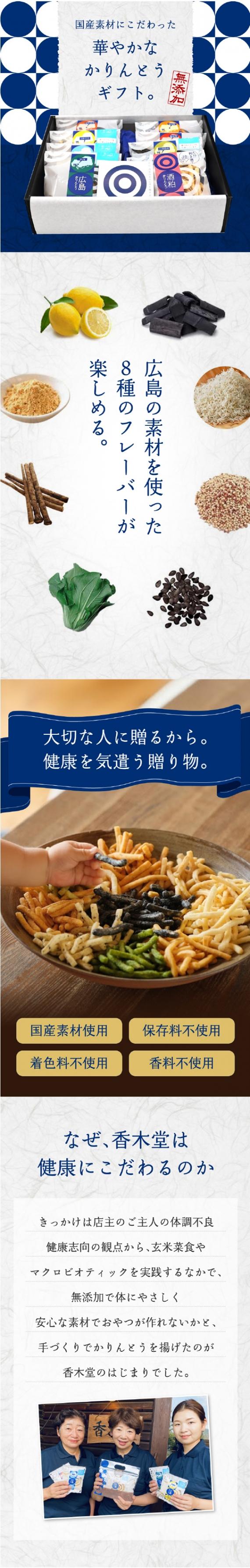 広島のかりんとう屋さん【香木堂】 広島かりんとう物語8種入り