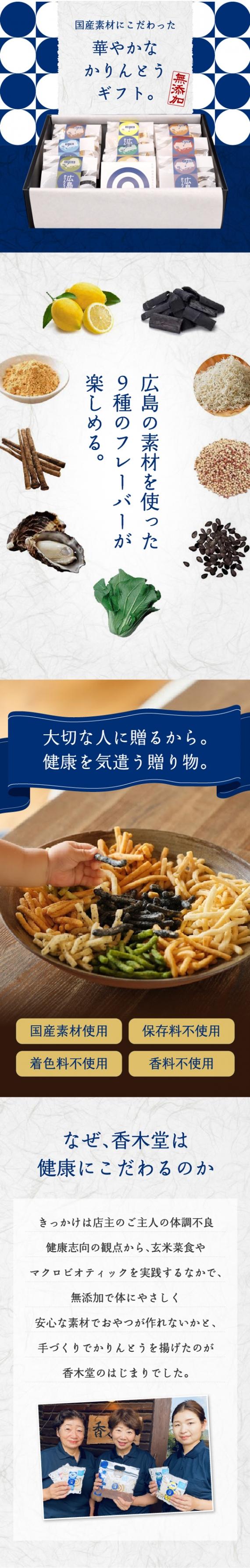 広島のかりんとう屋さん【香木堂】 広島かりんとう物語9種入り