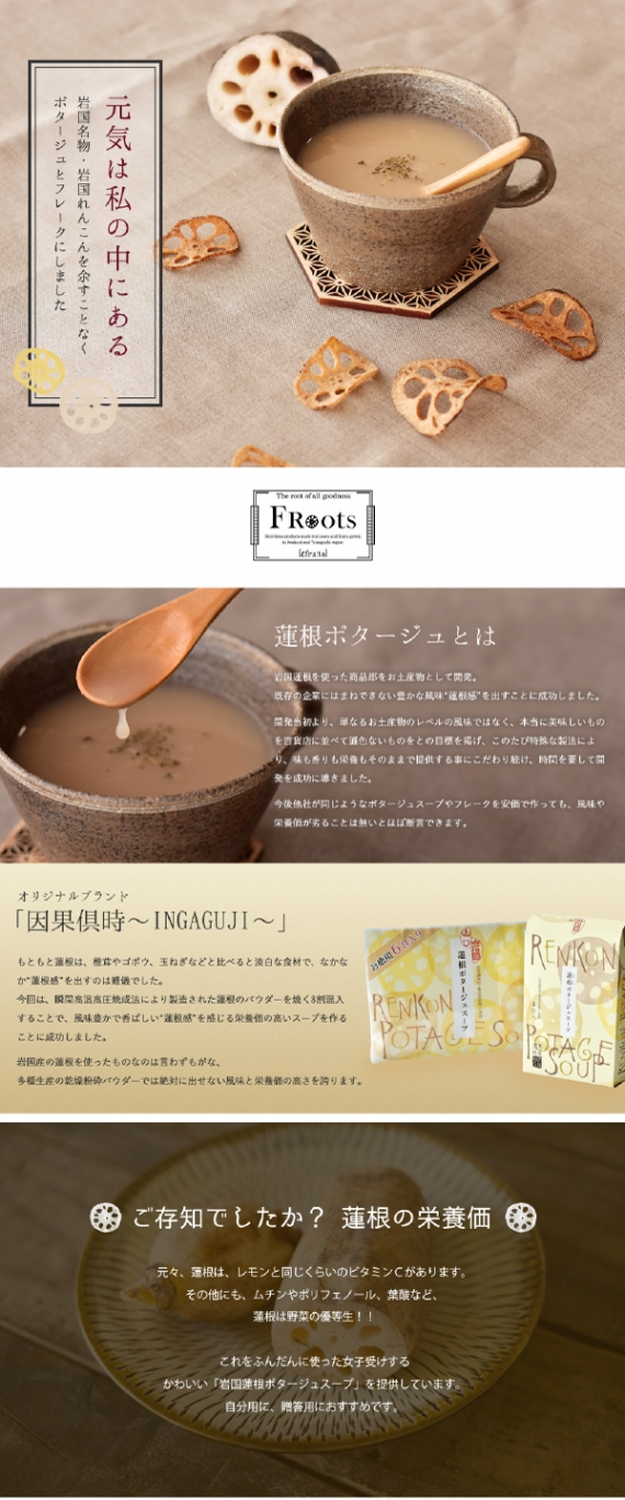【FRoots】岩国蓮根ポタージュスープ(17包)