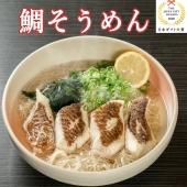 テレビ「なんでんカフェ」で紹介された瀬戸内料理 雑草庵の『鯛そうめん』です。