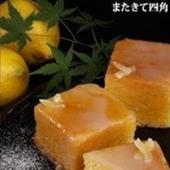 雑誌「クロワッサン」で紹介された西洋菓子無花果の『広島銘菓またきて四角』です。