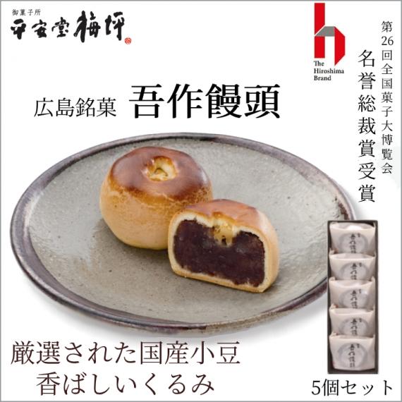 厳選された国産小豆、香ばしいくるみ【広島銘菓 吾作饅頭】《5個入り》