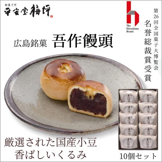 厳選された国産小豆、香ばしいくるみ【広島銘菓 吾作饅頭】《10個入り》