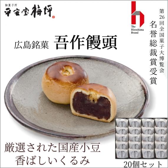 厳選された国産小豆、香ばしいくるみ【広島銘菓 吾作饅頭】《20個入り》