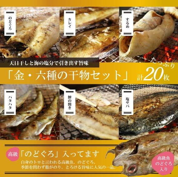【干物セット】 高級魚のどぐろの干物2枚入り!無添加・天日干し山根商店のお得な干物セット 6種20枚入