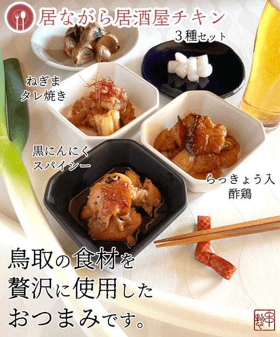 【送料無料】居ながら居酒屋チキン(黒にんにくスパイシー・ねぎまタレ焼き・らっきょう入り酢鶏)3種×3袋セット