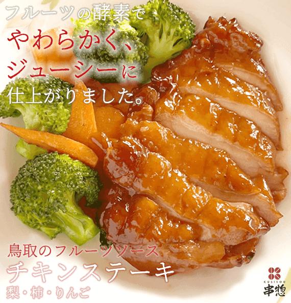 【送料無料】鳥取のフルーツソース チキンステーキ(梨・柿・りんご)3種×4袋セット【お中元2020】【精肉・肉加工品】