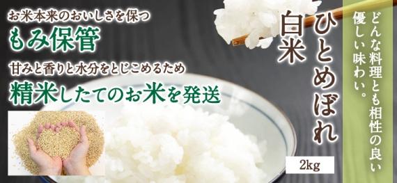 ★特別栽培米★鳥取県産 ひとめぼれ白米 2kg【優しい味わいでどんな料理にも相性の良いお米】