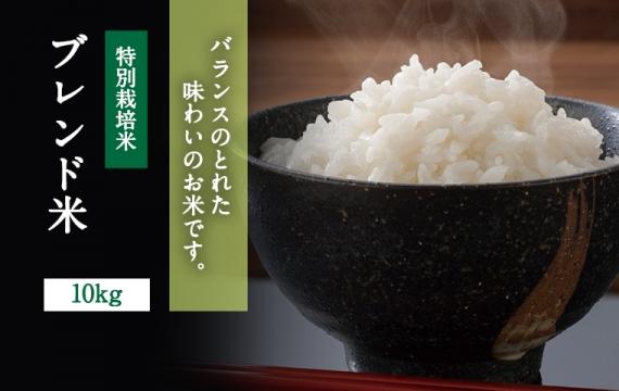 ★特別栽培米★ 鳥取県産 ブレンド米 10kg【バランスのとれた味わいのお米】