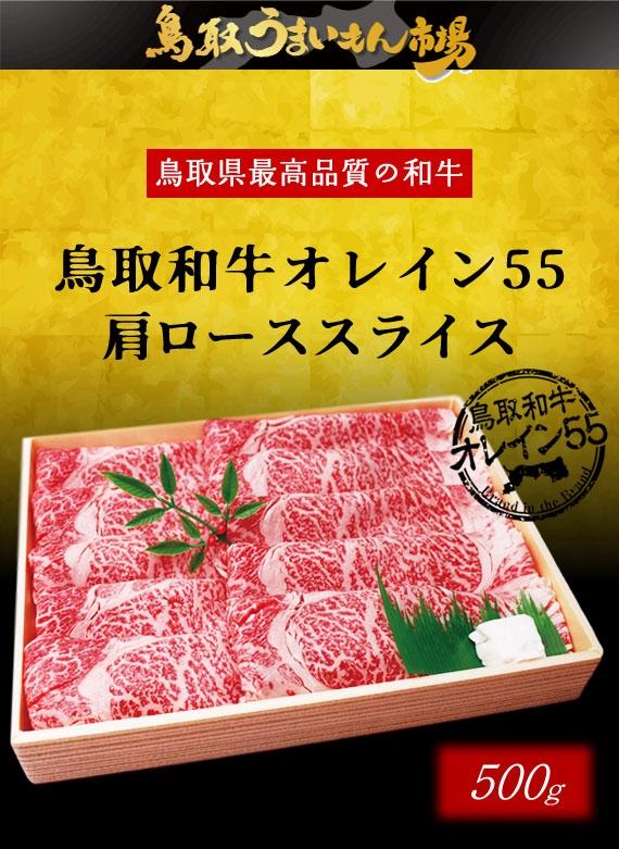 肉質日本一 鳥取和牛オレイン55肩ローススライス500g入り【鳥取うまいもん市場】
