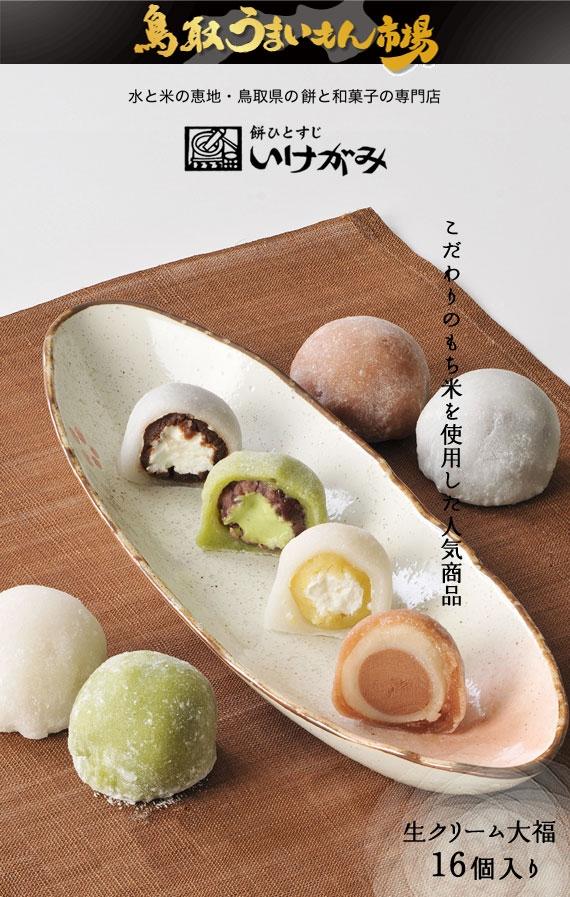 生クリーム大福16個セット(カフェオレ・抹茶オレ・マロンオレ・苺クリーム)【鳥取うまいもん市場】