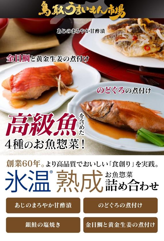 氷温熟成 お魚惣菜詰合せ (金目鯛、のどぐろ、あじ、銀鮭)【鳥取うまいもん市場】