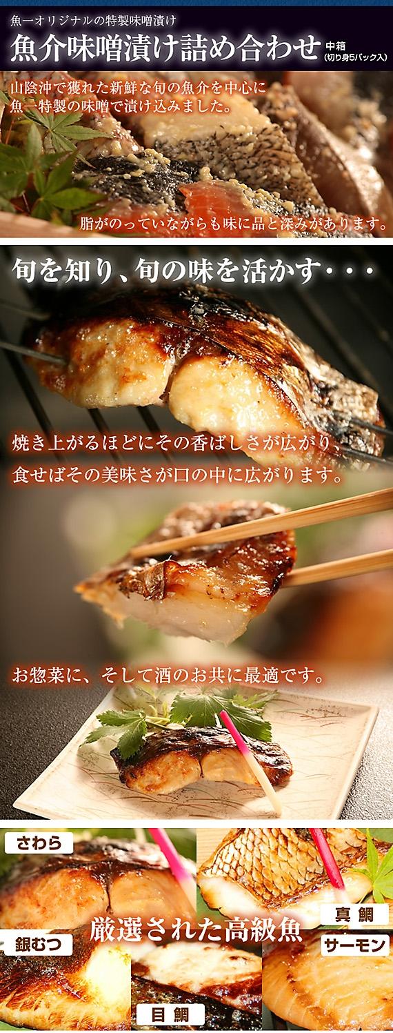「魚一」の魚味噌漬け おまかせ5切れセット【送料無料】