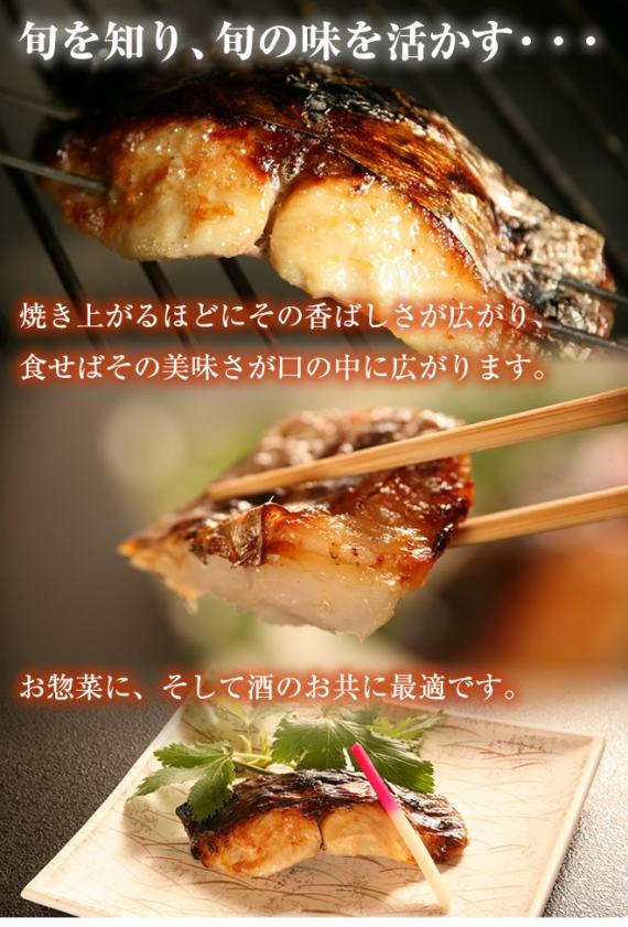【お試し!送料無料!】  魚一謹製 『本さわら味噌漬け』5切れ入り