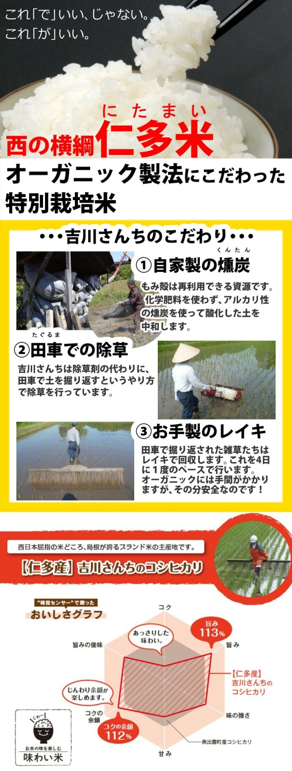 【農薬不使用・天日干し乾燥 吉川さんちのコシヒカリ10kg】 2年産【送料込み】