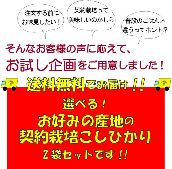 【選んでお試し】契約栽培米「コシヒカリ」食べ比べミニセット(1kg入り・2種類)元年産【送料込み】