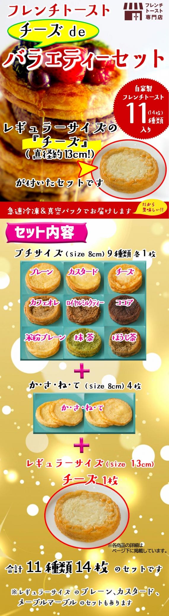 フレンチトースト チーズdeバラエティーセット【11種類合計14枚入】【お歳暮2020】【スイーツ・洋菓子・和菓子】