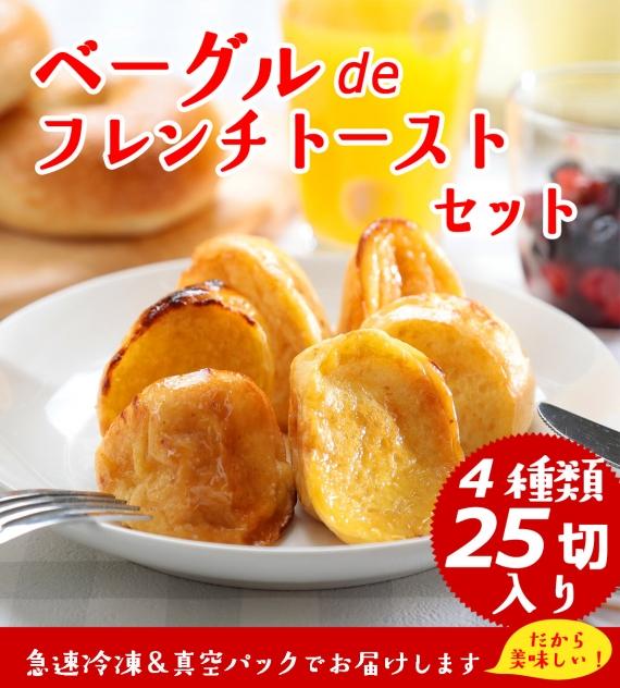 ベーグルdeフレンチトーストセット【4種類25切入】