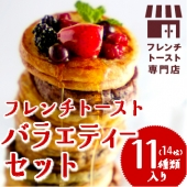 テレビ「マースポ」で紹介されたフレンチトースト専門店せるくるの『フレンチトースト バラエティーセット【11種類合計14枚入】』です。