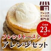テレビ「テレポート山陰」で紹介されたフレンチトースト専門店せるくるの『フレンチトースト アレンジセット』です。
