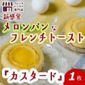 テレビ「ニュースevery日本海」で紹介されたフレンチトースト専門店せるくるの『メロンパンnaフレンチトースト カスタード』です。