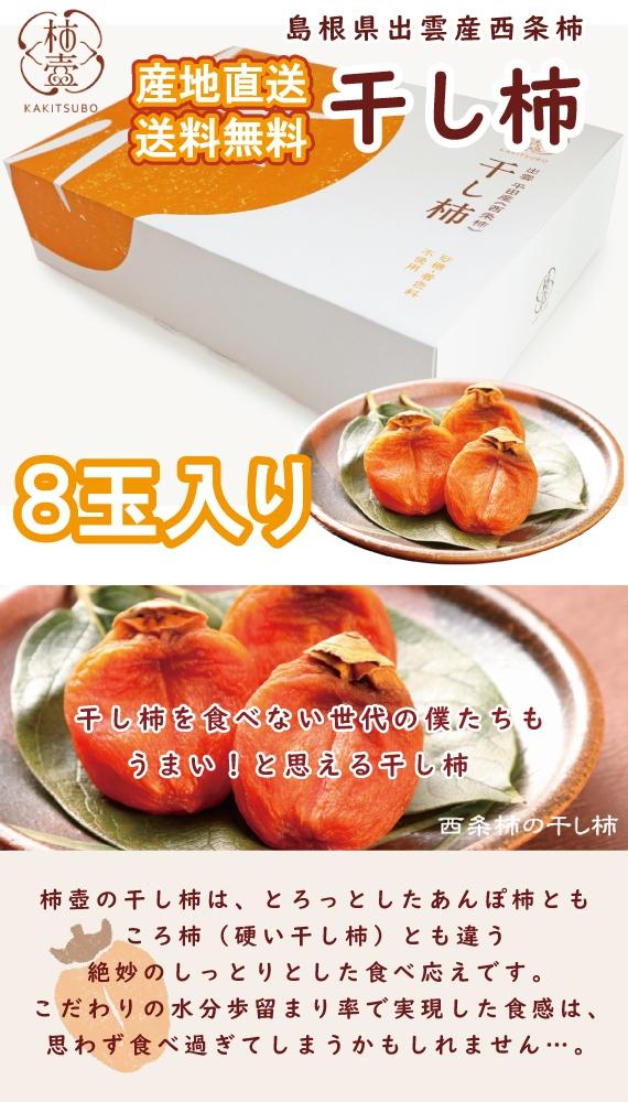 【送料無料】西条柿の干し柿 8玉【お歳暮2020】