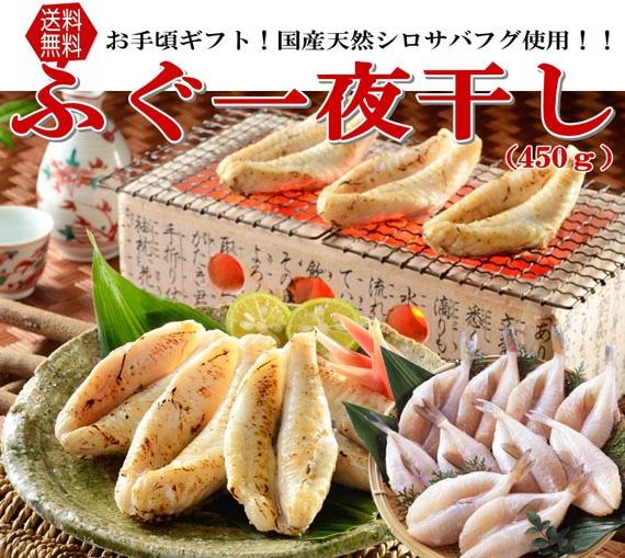 【送料無料】ふぐ一夜干し(450g)【お歳暮2020】【カニ・鮮魚・魚介類】【漬魚・魚加工品】