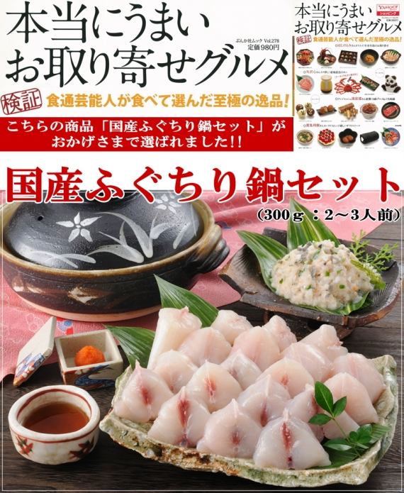 【送料無料】国産ふぐちり鍋セット(2〜3人用)【お中元2021】 【鮮魚・魚介類】