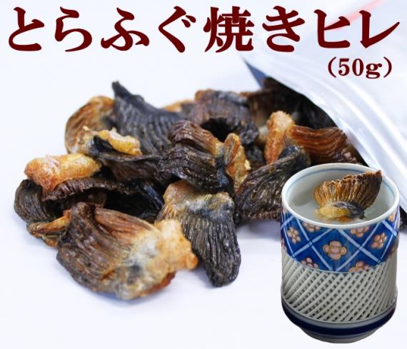 【送料無料】とらふぐ焼きヒレ50g(ヒレ酒用とらふぐひれ)【お歳暮2020】【カニ・鮮魚・魚介類】【漬魚・魚加工品】