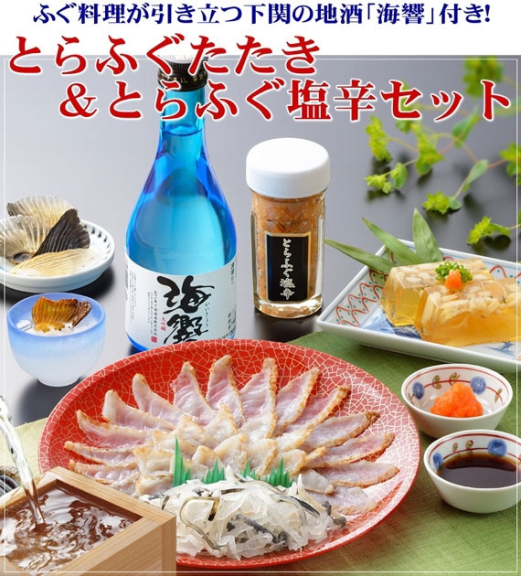 【送料無料】とらふぐたたき刺身&おつまみセット(地酒付)【母の日2021】 【グルメ・ドリンク】
