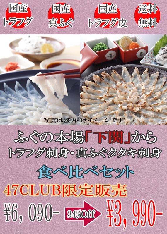 【メルマガタイムセ−ル】【47CLUB限定】送料無料!トラフク刺身と真フグたたき食べ比べセット