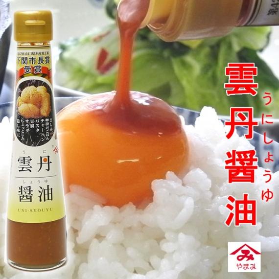 魔法の調味料〜雲丹醤油(うにしょうゆ)120ml