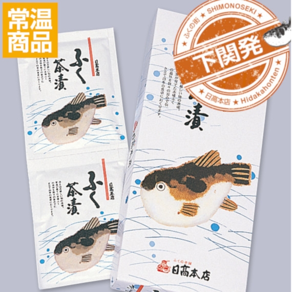 ふぐ茶漬け(箱)5食入【魚介類・水産加工品】